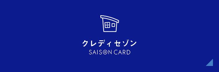 banner_saison